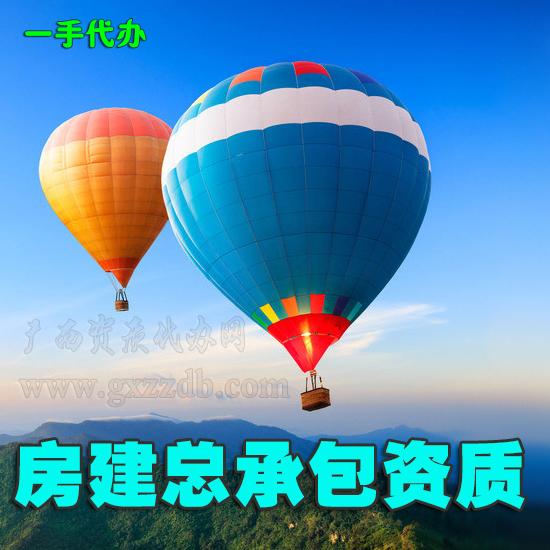 代办广西南宁房屋建筑工程总承包资质