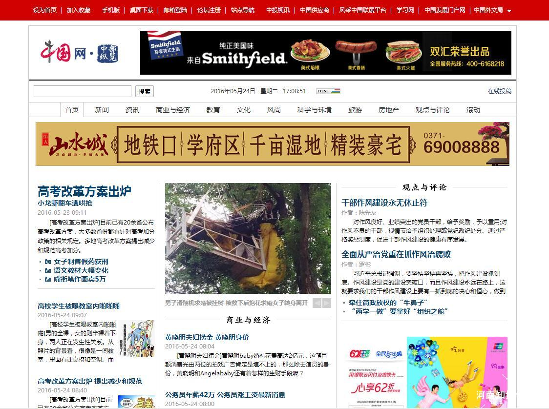 中国网·中部纵览