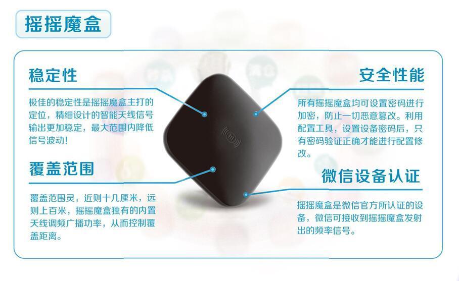 """摇摇魔盒是拥有革新技术的核心产品,通过采用 CNC 金属工艺、高能激光、选择来自挪威的 Nordic 超低功耗蓝牙芯片以及意法半导体运动芯片,为您精心打造的一款微型 iBeacon升级传感器。它自诞生起即具有""""为商界加速""""的时代意义,是微信时代链接商家与一切用户的交付利器!"""