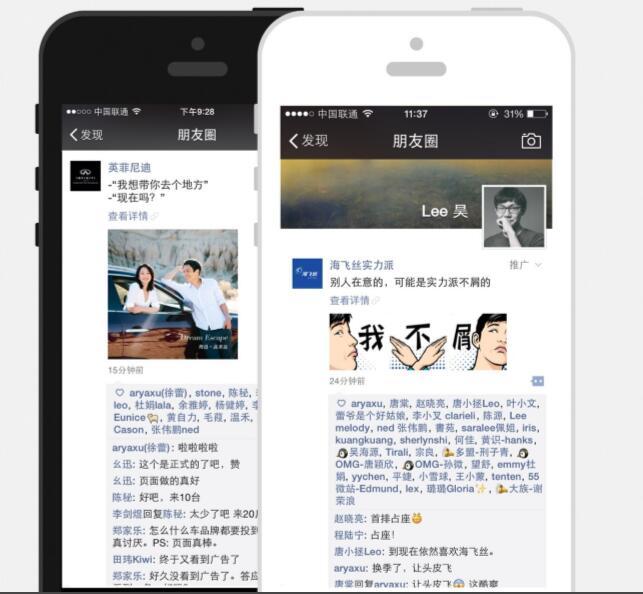 微信朋友圈广告将会通过微信广告系统进行投放和管 理,广告本身内容将基于微信公众账号生态体系, 以类似朋友的原创内容形式进行展现,在基于微 信用户画像进行定向的同时,依托关系链进行互 动传播。