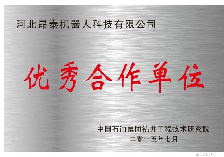 中國石油集團合作單位