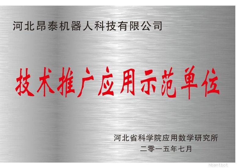 河北省科學院推廣單位