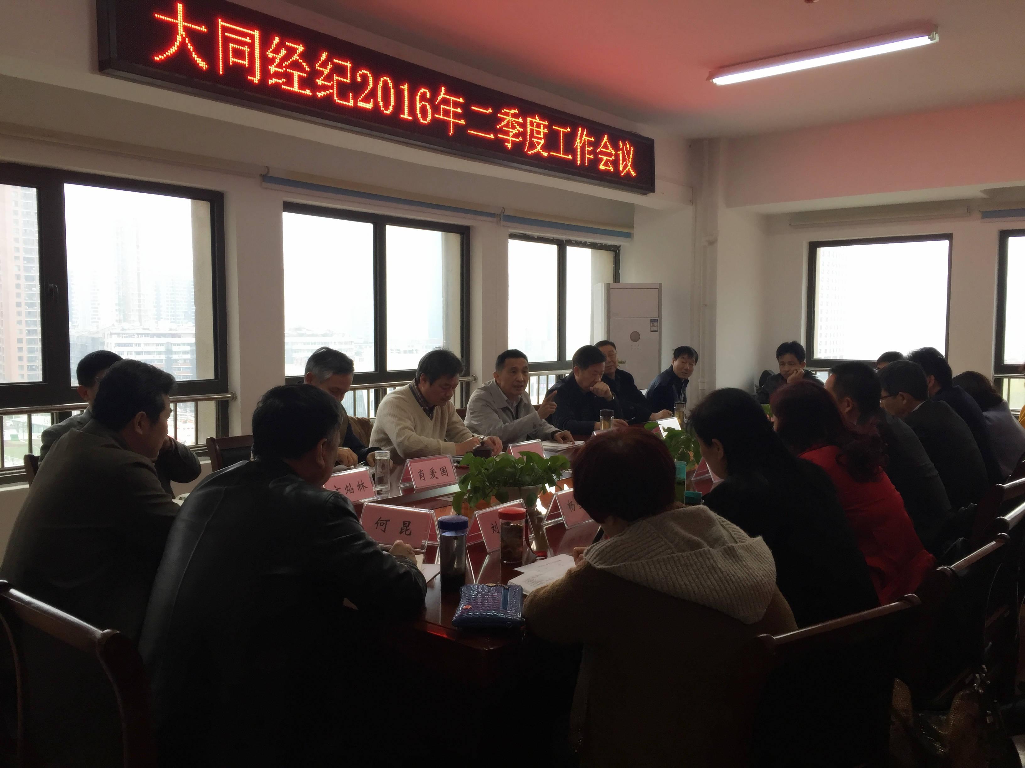 long8国际平台经纪2016年二季度工作会议