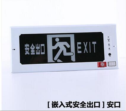 嵌入式安全出口标志灯