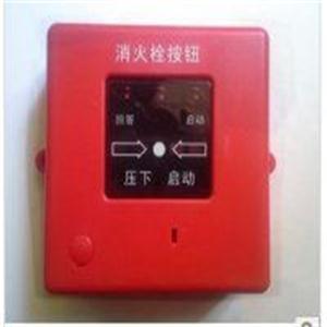消防火警按钮