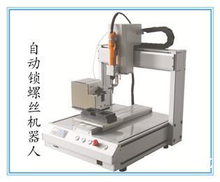 自动锁螺丝机器人www.hjrobots.com
