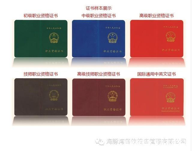乐动体育app无法登录证到一定级别有财政补助政策,你知道吗?---中国乐动体育投注app湾乐动体育app无法登录俱乐部