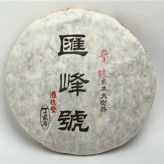 2007年莽枝正山古树青饼