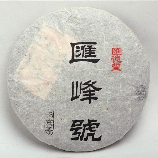 2006年易武正山古树青饼