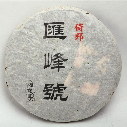 2006年倚邦正山古树青饼