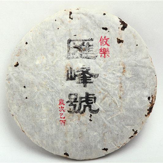 2005年攸乐正山古树青饼