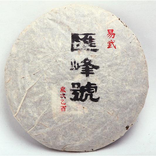 2005年易武正山古树青饼