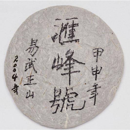 2004年易武正山古树青饼