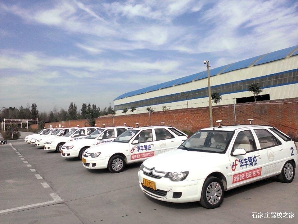 华丰驾校训练车