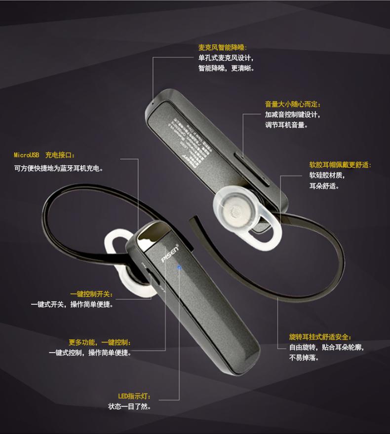 品胜le005耳塞式音乐蓝牙耳机