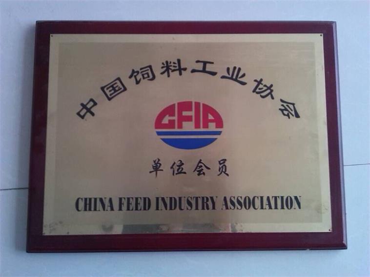 中国饲料工业协会单位会员