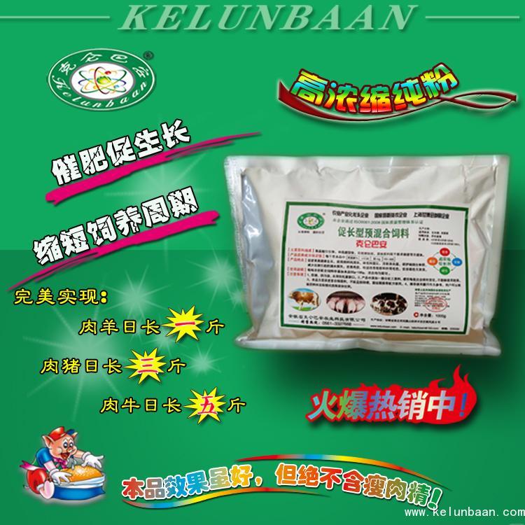 克仑巴安 催肥药 促长剂