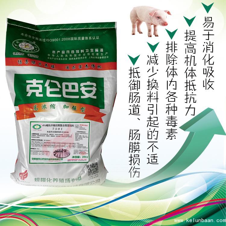 4% 仔猪预混料 克仑巴安 催肥药