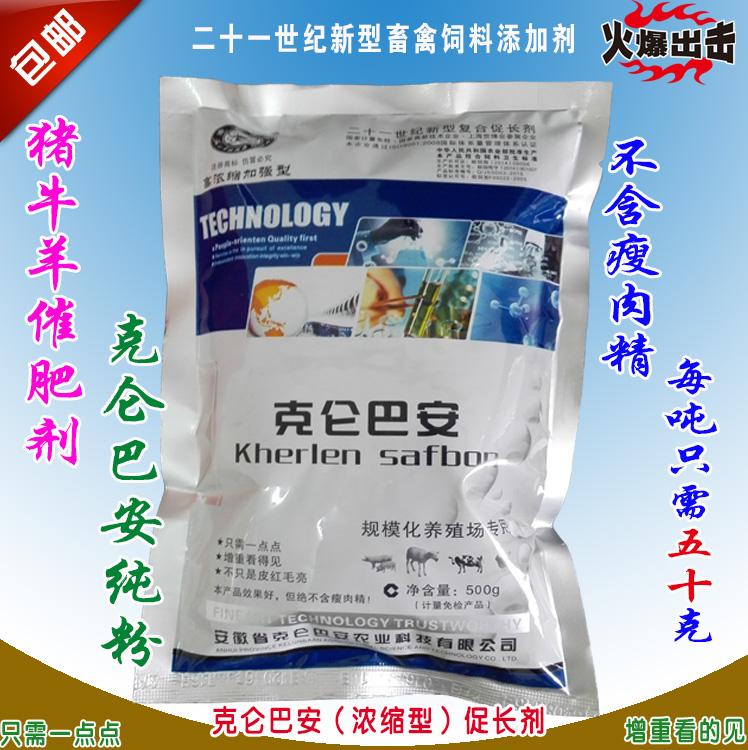 克仑巴安 促长剂 催肥药