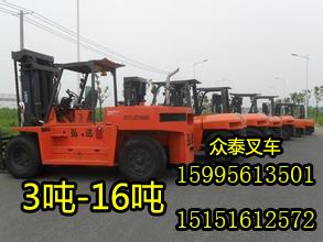 3吨-16吨