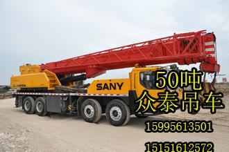 50吨 吊车