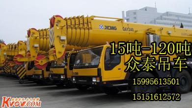15吨-120吨吊车