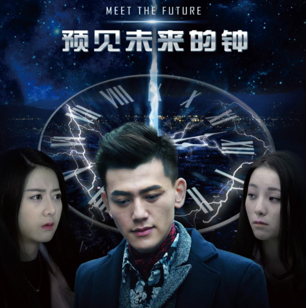 《預見未來的鐘》