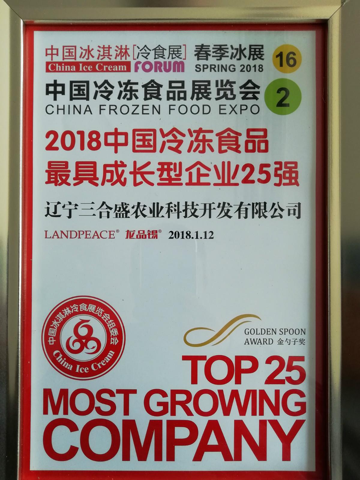 最具成長型企業25強
