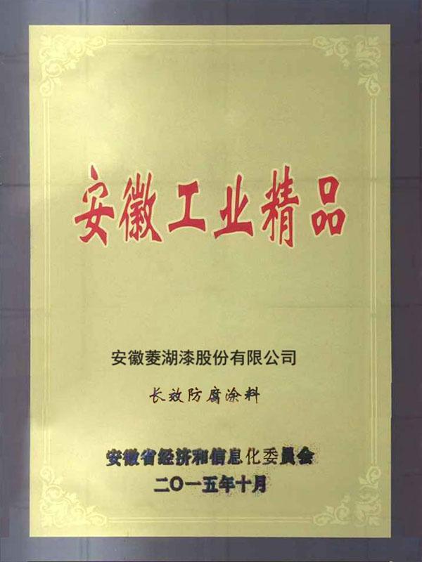 安徽省工业精品