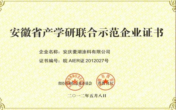 产学研联合示范企业证书
