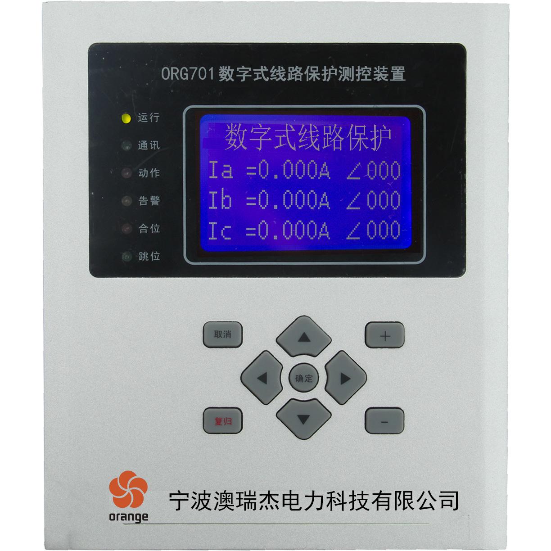 ORG700系列数字式微机保护装置