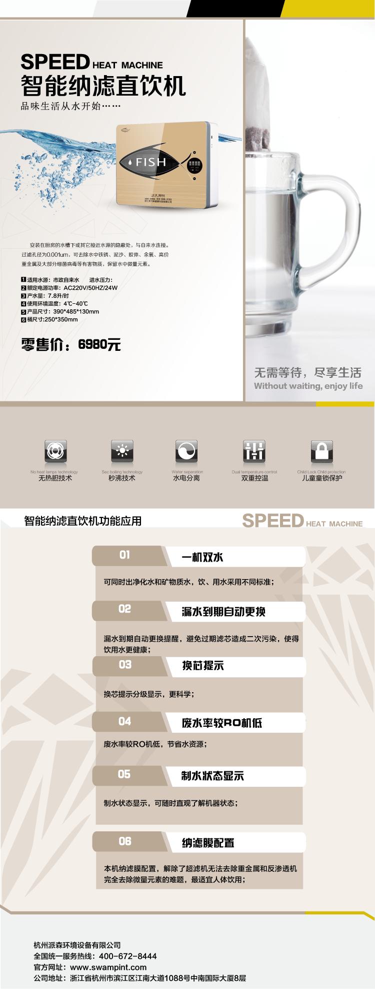 智能纳滤直饮机jw2005-2 ·滤芯配置:卡接式9寸滤芯.