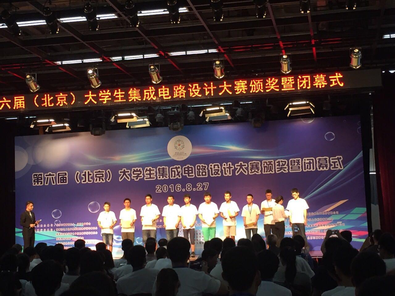 第六届(2016)大学生集成电路设计大赛获奖名单
