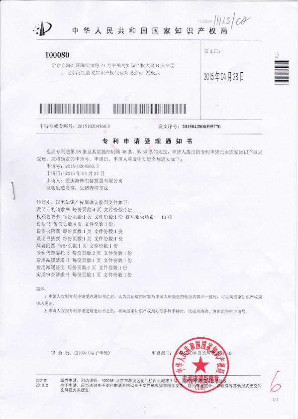 沙地专利受理书