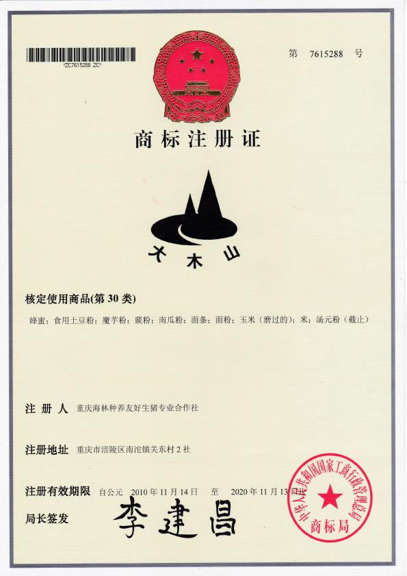 注册商标扫描件