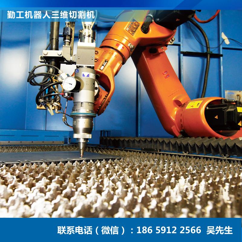 勤工机器人三维激光切割机