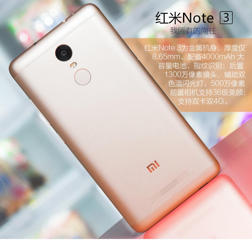小米(mi)红米note3 双卡双待 智能 手机 金色 公开高配版(3g ram+32g