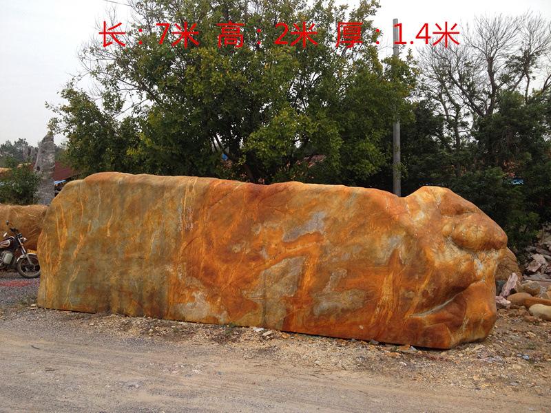 大型刻字黄蜡石