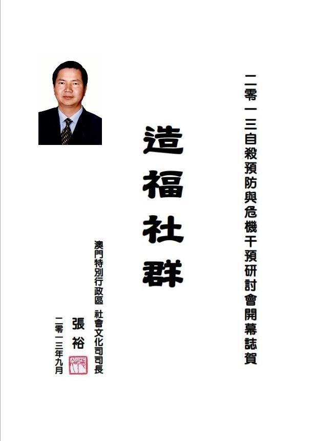 社會文化司張裕司長
