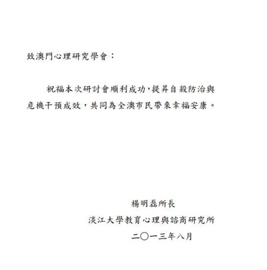 臺灣淡江大學楊明磊所長
