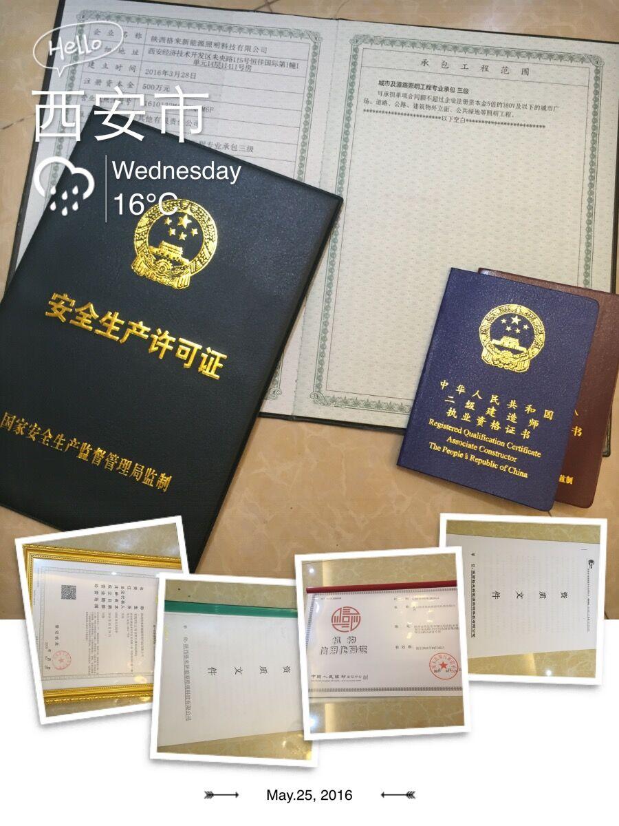 贝博bet体育下载陕西贝博下载厂三级资质以及生产许可证