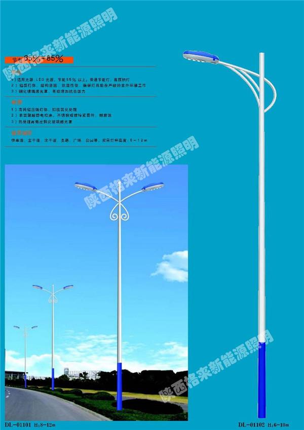 陕西照明供应小区道路照明贝博下载 高杆节能贝博下载A字臂贝博下载GL030