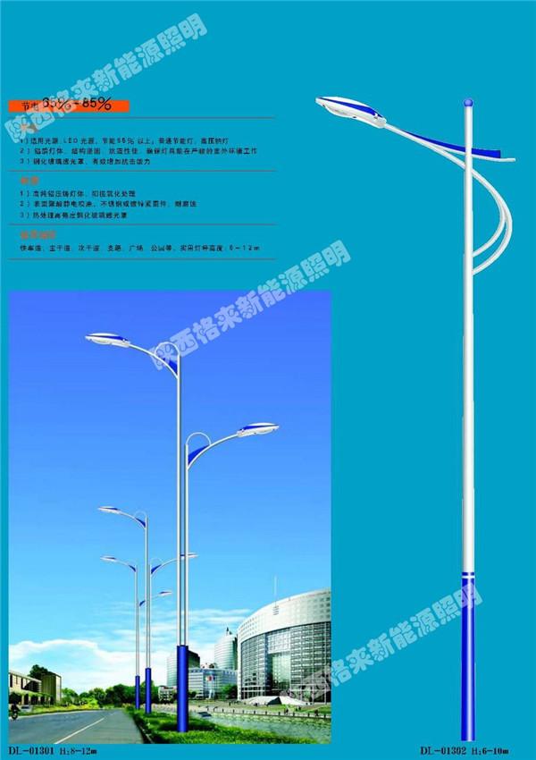 新农村建设公路贝博下载 led贝博足彩app下载户外灯TYN-GL031