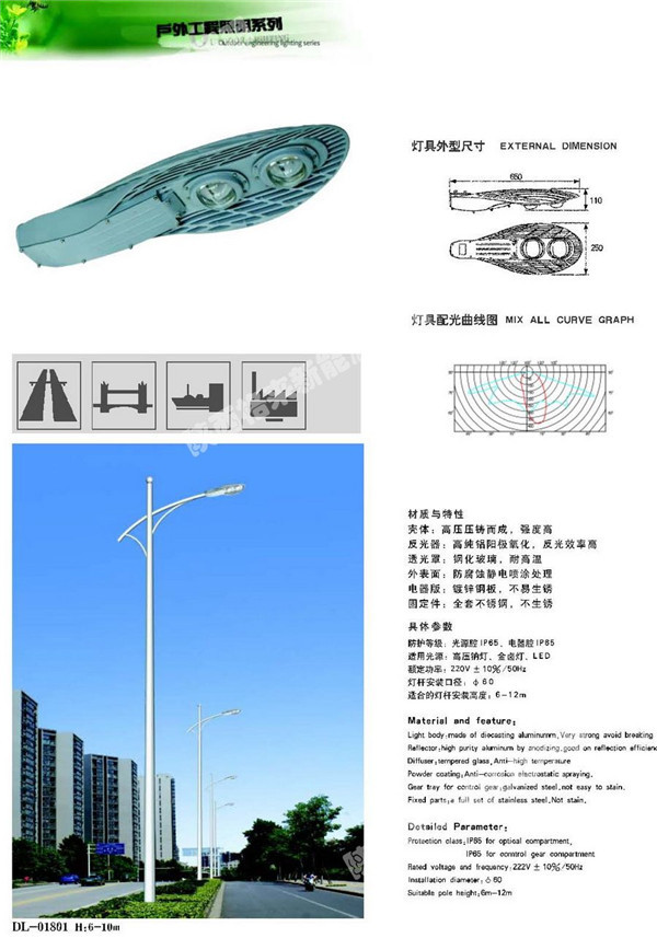 陕西LED 贝博下载杆自弯臂高杆贝博下载道路照明灯TYN-GL036