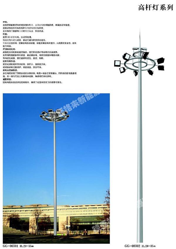 西安贝博下载厂家直销自动升降高杆灯可订制各规格GL053