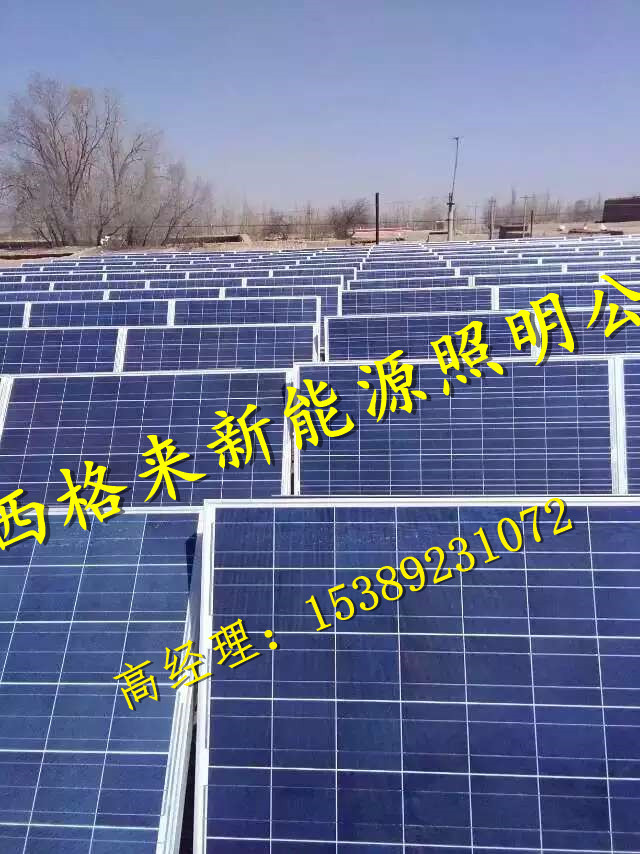 陕西光伏发电板300w汉中市家庭|大棚|屋顶并网光伏发电