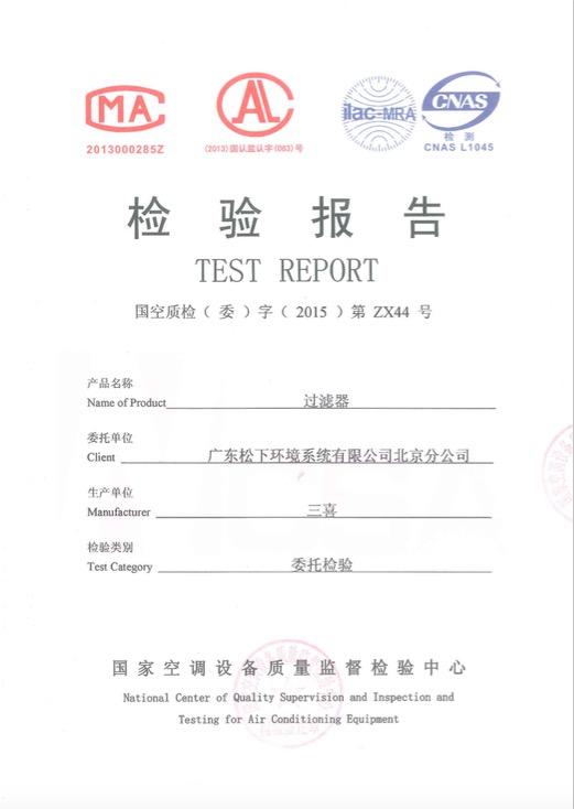 过滤器检验报告