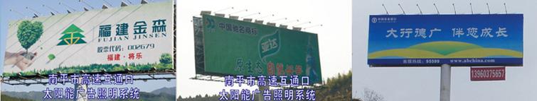 太阳能广告牌照明系统