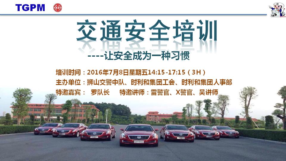 青海美高梅国际网站汽车实业集团2016寒暑交通安全培训