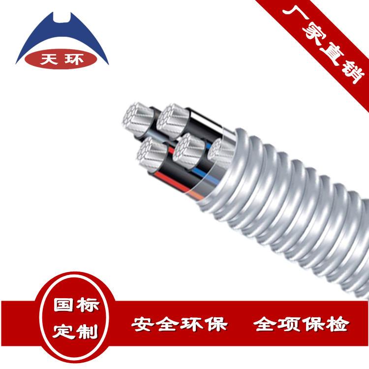 国标铝合金电缆